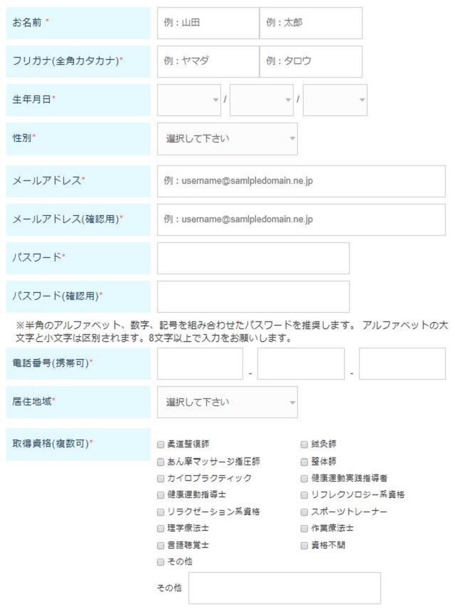 スリーサイズ登録画面